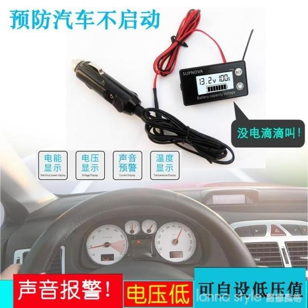 汽車電量監測顯示器車載電壓表電瓶低電預警報警器電池虧電不啟動 全館新品85折