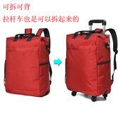 新品雙肩拉桿包萬向輪超輕旅行包男女手提旅行包可拆卸拉桿背包