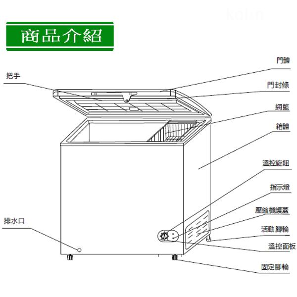 Kolin歌林100公升臥式冷凍冷藏兩用櫃 KR-110F02~含拆箱定位