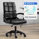 電腦椅家用職員椅弓形辦公椅學生宿舍椅子靠背老板椅麻將椅會議椅【全館免運】