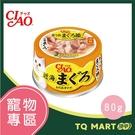 CIAO近海鮪魚罐91號(鰹魚+鮪魚片)...