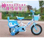 兒童腳踏車 神舟鳥折疊兒童自行車2-3-4-6-7-8歲男女寶寶童車12寸14寸小孩車 都市韓衣