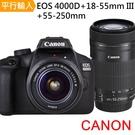 Canon EOS 4000D+18-55mm III+55-250mm 雙鏡組*(中文平輸)~送128G副電單眼包大清保