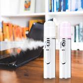 牛奶補水儀納米噴霧器便攜式充電美容儀面部補水噴霧臉部迷你神器