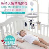 嬰兒床鈴 粉色音樂床鈴 旋轉搖鈴 新生兒0-6個月裝飾布藝玩具 全店88折特惠