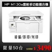 【限時狂降↘500】HP LaserJet Pro MFP M130a 雷射多功能複合機