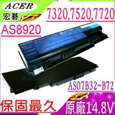 Acer 電池(原廠14.8V)-宏碁 As7320g,7320,As7520G,7520,As7720zg,As8920G,8920,AS07B52,AS07B32,AS07B42