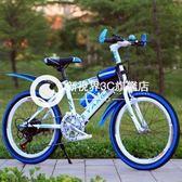 山地變速自行車20寸/22寸/24寸單車 Cdsb4