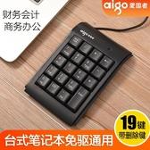 數字鍵盤 筆記本電腦數字鍵盤 外接迷你小鍵盤 超薄免切換USB財務鍵盤會計出