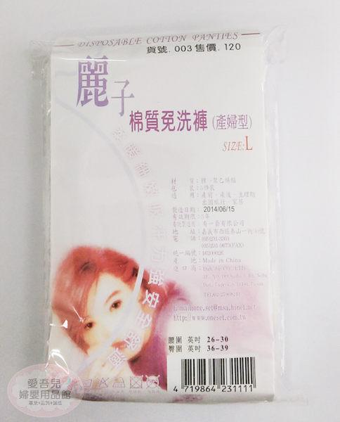 【愛吾兒】麗子 棉質免洗褲 產婦中腰型 五件裝 (L) 腰圍26~30吋適用