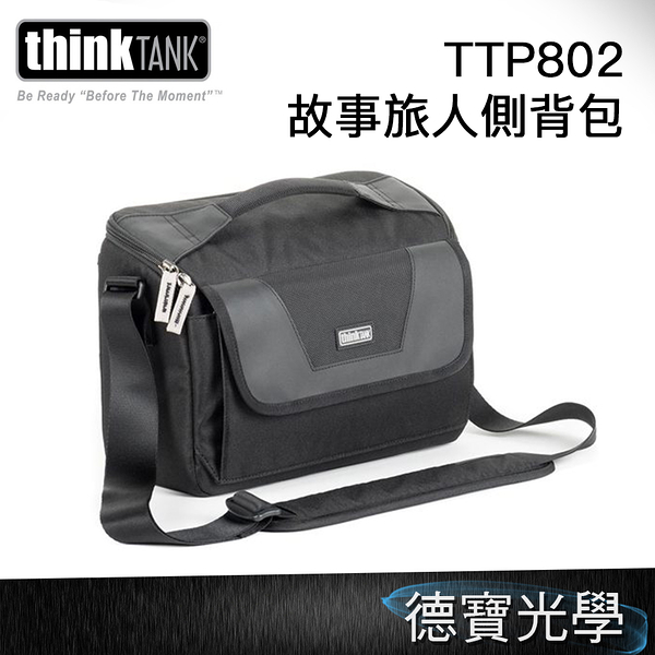 下殺8折 ThinkTank Story Teller 8 故事旅人側背包8 TTP710802 TTP802 正成公司貨 首選攝影包