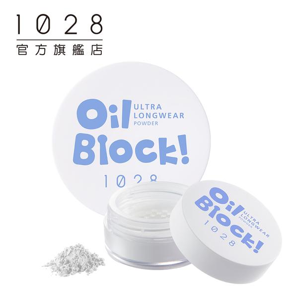 【新品上市】1028 Oil Block!超吸油嫩蜜粉 (3色任選)