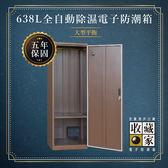 【收藏家】 638公升 HD-1200M 大型平衡全自動除濕電子防潮箱 (居家/單眼專用/衣櫃) 尾牙 贈品