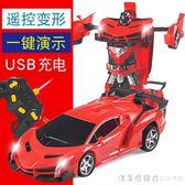 兒童電動玩具感應變形遙控汽車金剛機器人充電動遙控車男孩玩具車 NMS漾美眉韓衣