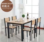 快速出貨-定制 家用吃飯桌子速食桌椅組合4人6小戶型長方形飯店一桌四椅簡約現代 萬聖節
