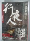 【書寶二手書T8/一般小說_KBQ】行夜人(5)-雪峰剿匪_瘋子唐