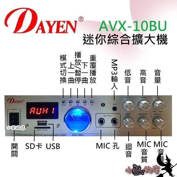 (AVX-10BU)Dayen擴大機 .小台大出力.品質超優.多功能適合老師教室,營業用,電腦