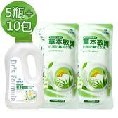 《台塑生醫》草本敏護抗菌防霉洗衣精超值組(5瓶+10包)