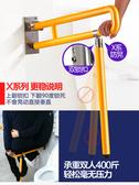 防滑扶手 衛生間扶手老人防滑摺疊殘疾人廁所浴室安全無障礙坐便器馬桶欄杆T 2色 雙12提前購
