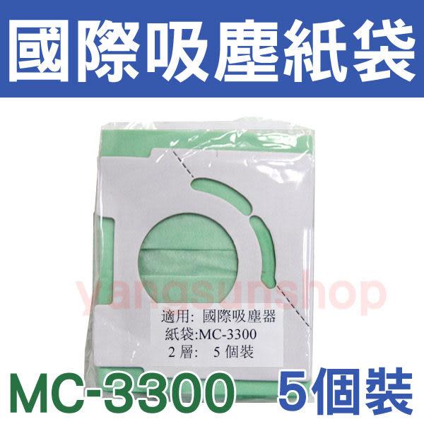 (3組$330) 國際 吸塵器集塵袋【一組五入】 國際 吸塵器紙袋 MC-3900 MC-3300 MC-3910 TYPE-C13