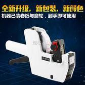 打價機打碼機手動單排打價格標簽機生產日期打碼器標價機打折  走心小賣場