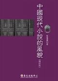 中國現代小說的風貌﹝增訂版﹞-現代主義文學論叢6