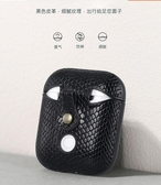 蛇皮紋airpods2保護套個性創意蘋果無線藍芽耳機套輕薄防摔 交換禮物