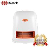尚朋堂 陶瓷電暖器SH-6601