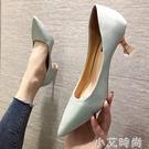 法式時裝高跟鞋2020春秋季單鞋女時尚女士尖頭淺口細跟氣質女鞋子 小艾新品