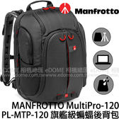 MANFROTTO 曼富圖 MultiPro-120 PL 旗艦級蝙蝠後背包 (24期0利率 免運 正成公司貨) MB PL-MTP-120 相機包