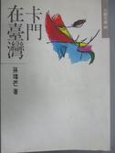 【書寶二手書T7/短篇_HDO】卡門在臺灣_孫瑋芒