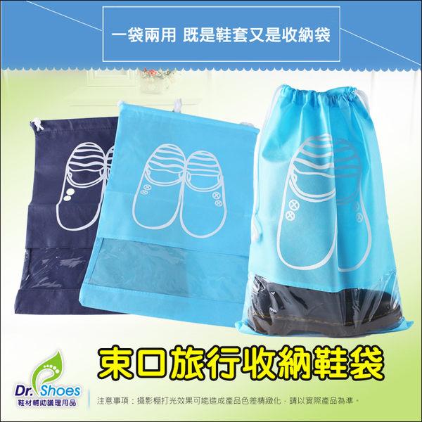 束口旅行收纳鞋 防塵套可摺疊鞋袋防水透氣防髒 行李箱整理袋 ╭*鞋博士嚴選鞋材*╯