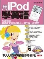 二手書博民逛書店 《用iPod學英語 (附MP3)》 R2Y ISBN:9861459456│施茂進