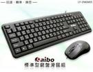 【台中平價鋪】全新 aibo 鈞嵐 LY-ENKM05 KM05 有線 標準型 鍵鼠組