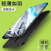 nokia手機殼諾基亞x6手機殼nokia x6保護套磨砂硅膠硬殼超薄全包外殼TA-1099