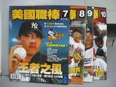【書寶二手書T5/雜誌期刊_PJB】美國職棒_2007/7~10月合售_王者之風等