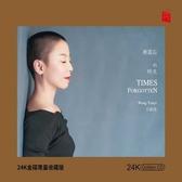 停看聽音響唱片】【CD】王韵壹:被遺忘的時光 (24K黃金CD)