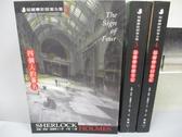 【書寶二手書T7/一般小說_ICH】四個人的簽名_福爾摩斯辦案記_福爾摩斯回憶記_共3本合售