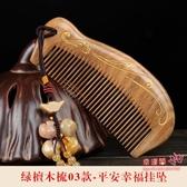 木梳 綠檀木梳子檀香木天然木頭小梳子女士專用長髮桃木梳送禮定製刻字送媽媽 2色