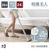 【贈Z710電風扇】正負零±0 無線吸塵器 XJC-Y010 非 三菱 國際牌 戴森 粉色新上市