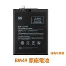 【免運費】送4大好禮【含稅附發票】小米Max BM49 小米 Max 原廠電池