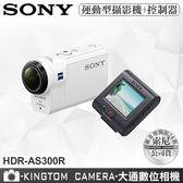 加贈原廠電池 SONY HDR-AS300R  FullHD 運動型 攝影機 公司貨 再送32G卡+專用電池+專用座充+4大好禮