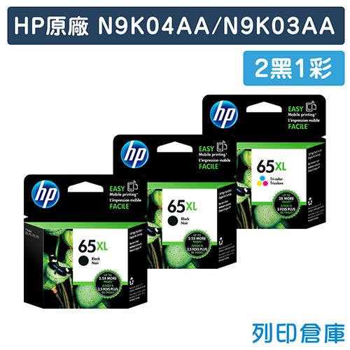 原廠墨水匣 HP 2黑1彩 高容量 NO.65XL / N9K04AA x2+ N9K03AA /適用 HP DeskJet 2621/2623/ENVY 5020