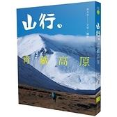 山行青藏高原