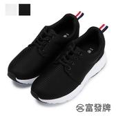 【富發牌】素面質感無限慢跑鞋-黑/白  1AK40