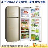 含運含安裝 台灣三洋 SANLUX SR-C380BV1 變頻 雙門 電冰箱 380L 台灣製 能源效率1級