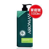 專品藥局 艾瑪絲 AROMASE 5α高效控油洗髮精(高階版) 1000ml