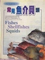 二手書 常見的魚介貝類 : 水中世界的好朋友 = Fishes, shellfishes, squids : good friend s  R2Y 9570243260