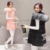 新款韓版學院風棉馬甲女秋冬中長款背心大毛領棉馬夾外套坎肩WD 溫暖享家