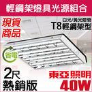 【有燈氏】LED 2尺 4管 T8 40...
